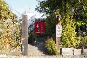 名古屋芸大駅から歩いて5分。住宅街に佇む隠れ家的なお店です。